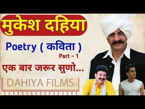 Mukesh Dahiya - Kunba Dharme ka Poetry ( कविता ) PART - 1