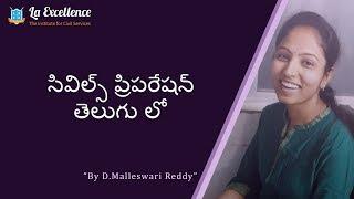 How to prepare for Civil Services Exam In Telugu   UPSC Orientation- CivilsPrep