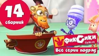 Новые МультФильмы - Фиксики - Новые серии - Сборник 14 (81-87 серии)