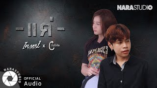 แค่ | Insert Ft. Po Ti Da (Official Audio)