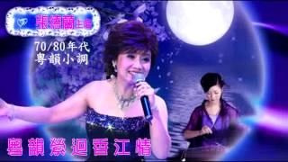 70/80年代張德蘭粵韻小調