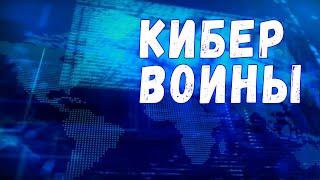 Фильм «Государства ХАКЕРЫ. Кибер войны»