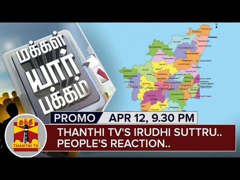 Thanthi-TVs-Irudhi-Suttru--Peoples-Reaction-Makkal-Yaar-Pakkam-April-12-9-30-PM