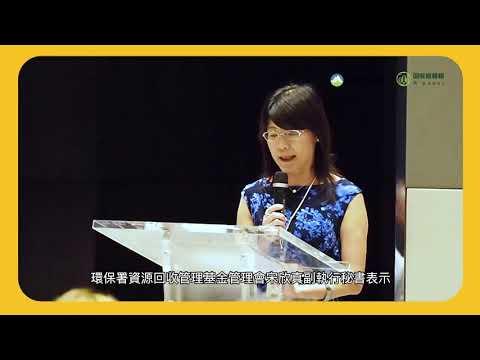 資收經驗傲視全球!臺灣「資源回收基金制度」如何輸出國際?