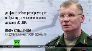 Наступление на «Запад»: в Минобороны сообщили о развёртывании танковой бригады США у границ РФ