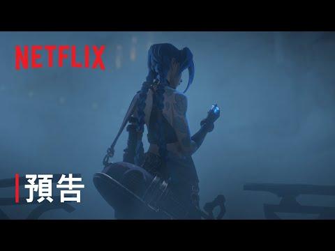 Netflix 今年秋季 LOL《奧肯 Arcane》 動畫上映!!