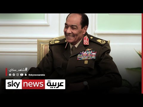 العرب اليوم - أبرز المحطات في حياة وزير الدفاع المصري السابق المشير محمد حسين طنطاوي