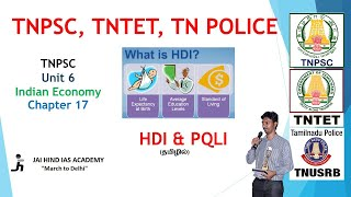 HDI and PQLI | TNPSC Unit 6 Indian Economy - Chapter 17