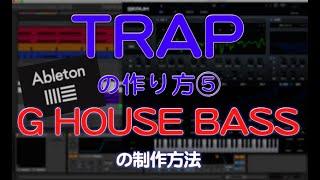 TRAPを作る❺ トラップ G HOUSE BASSの制作方法 Serum