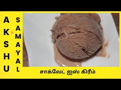 Video சாக்லேட் ஐஸ் கிரீம் - தமிழ் / Chocolate Ice Cream - Tamil