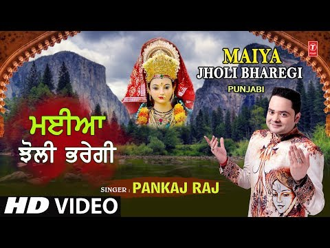 Maiya Jholi Bharegi I PANKAJ RAJ I Punjabi Devi Bhajan I Full HD Video Song