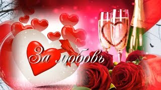 С Днем влюбленных!💞 ЗА ЛЮБОВЬ!❤️