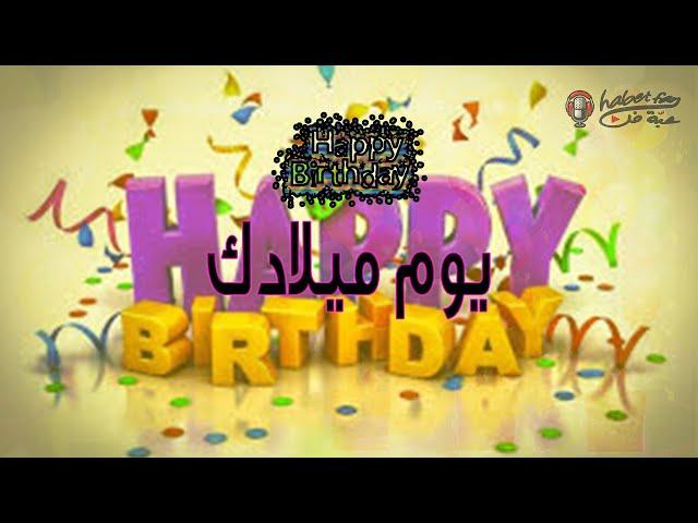زفة ميلاد   يوم ميلادك أداء  عقيل العقيل