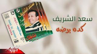 تحميل اغاني Saad El Sherif - Keda Bardo   سعد الشريف - كده برضه MP3