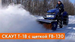 Работа трактора СКАУТ T-18 с навесной фронтальной щеткой FB-130