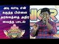 Adi Vadi En karutha Pulla | Junior Singers Episode 11 | 13/10/2018 |First Junction