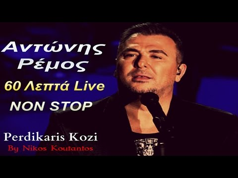 Αντωνης Ρεμος ~ 60 Λεπτα Live...Non Stop | Antonis Remos ~ Live