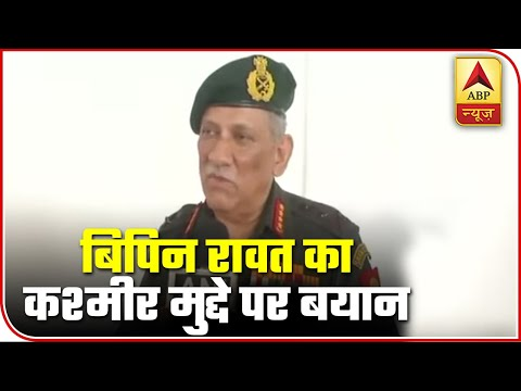 J&K People Should Understand Everything Done In Their Favour: Gen Bipin Rawat | ABP News