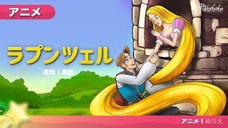ラプンツェル (Rapunzel) | ェル 新しいアニメ | 子供のためのおとぎ話