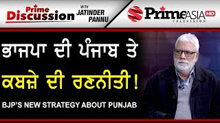 Prime Discussion With Jatinder Pannu 777 BJP's new strategy about Punjab