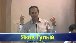 Яков Гулый - Cвидетельство