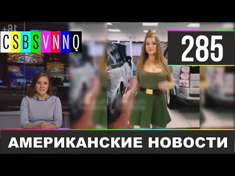 CSBSVNNQ - Американские новости #285 | Выпуск от 24.02.2020