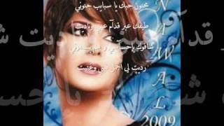 نوال الكويتيه عيون الناس