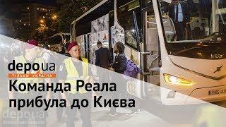 Роналдо, Зідан і вся команда Реала прибула до Києва