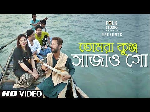 Tomra Kunjo Sajao Go ft. Nandini   Baul Shah Abdul Karim   Folk Studio Bangla Song 2018