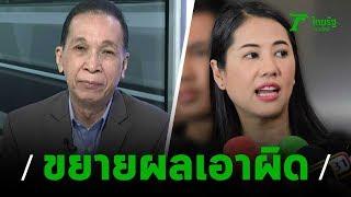 ขยายผลเอาผิด 13 นักการเมืองรุกที่ป่า : ขีดเส้นใต้เมืองไทย | 06-12-62 | ข่าวเที่ยงไทยรัฐ