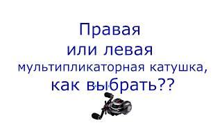 Что такое кастинговая катушка левая или правая