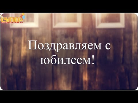 Красивое поздравление с юбилеем на 65 лет super-pozdravlenie.ru