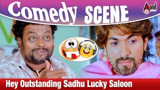 Hey Outstanding Sadhu Lucky Saloon..?!!! Comedy Scene | Lucky | Sadhu Komedy