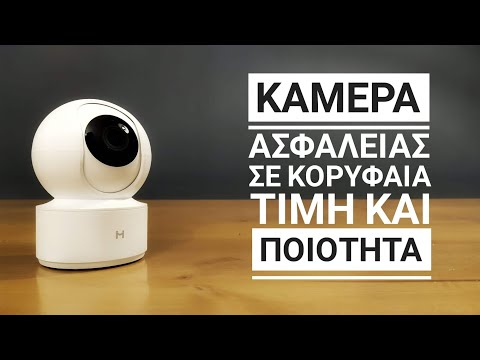, title : 'Η ΚΑΛΥΤΕΡΗ ΚΑΜΕΡΑ ΑΣΦΑΛΕΙΑΣ στα 25 ευρώ? Xiaomi IMILAB H.265 - GREEK Unbox & Review'