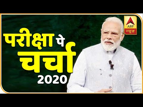Pariksha Pe Charcha 2020: PM Modi ने Talkatora Stadium में की 'परीक्षा पे चर्चा' | ABP News Hindi