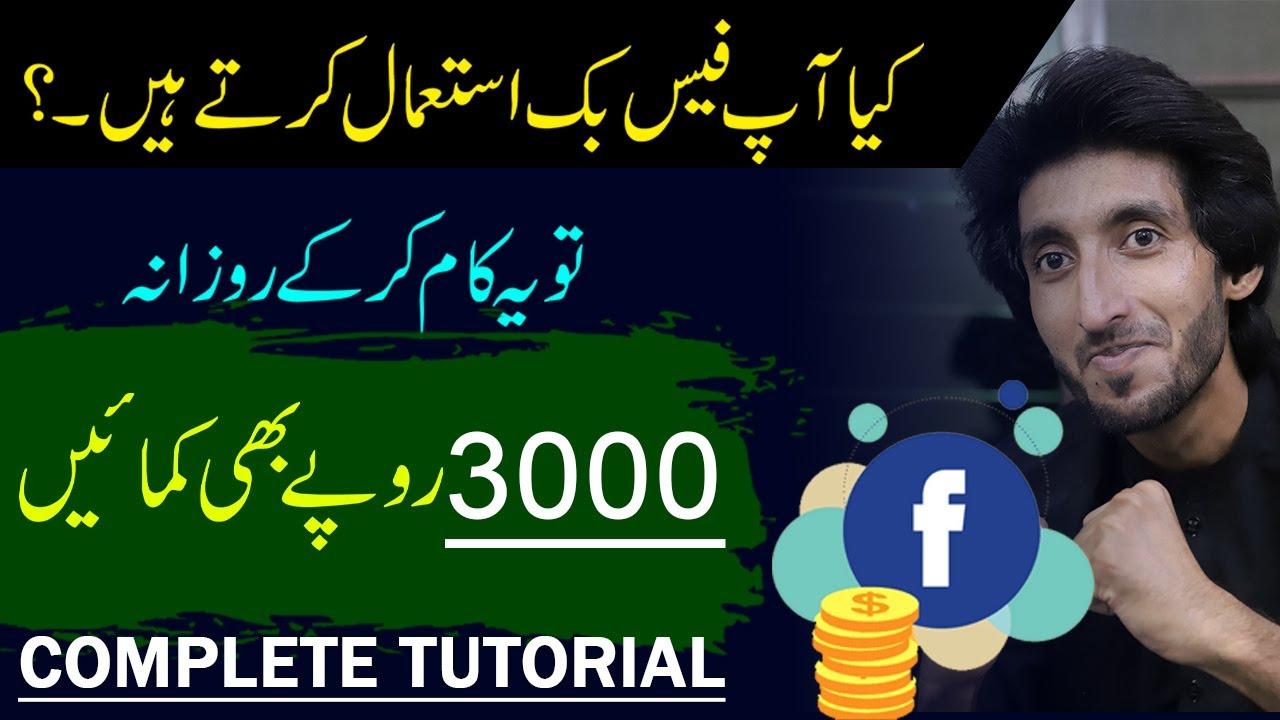 Online Earning in Pakistan|| Earn money online by utilizing facebook|| Digital Marketing thumbnail