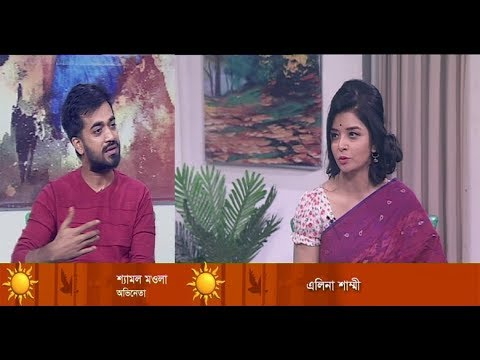 Ekushey Sokal || শ্যামল মওলা, অভিনেতা || 03 December 2019 || ETV Entertainment