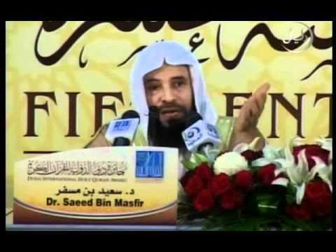 الشيخ سعيد بن مسفر هل جزاء الاحسان الا الاحسان