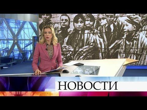 Выпуск новостей в 09:00 от 22.01.2020 видео