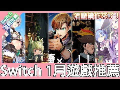赤狐介紹一月上架推薦的Switch遊戲