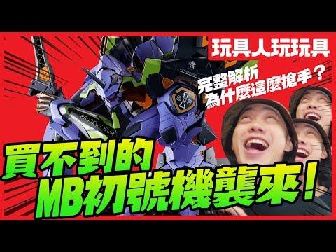 買不到啊!MB初號機為什麼這麼搶手?【玩具人玩玩具】BANDAI METAL BUILD 系列 新世紀福音戰士 EVA
