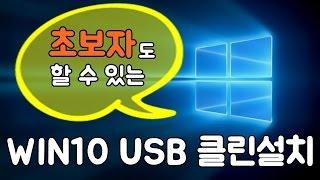 윈도우10 (window 10) USB 설치 방법 [COM투미]