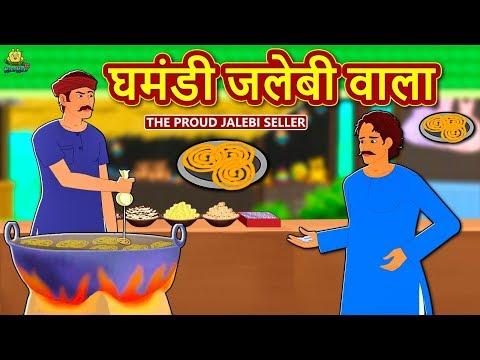 घमंडी जलेबी वाला - Hindi Kahaniya for Kids | Stories for Kids | Moral Stories | Koo Koo TV Hindi