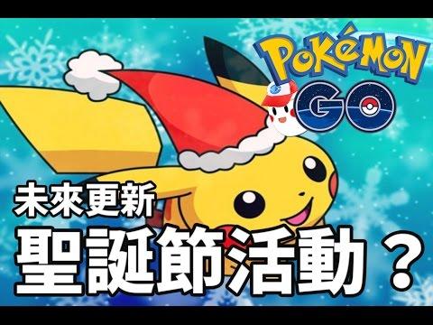 【Pokemon GO】聖誕節活動?每日任務獎勵?說好的那些功能呢? ➤精靈寶可夢GO #32
