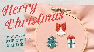 Christmas Embroidery【クリスマスの刺繍】図案から。アンナスの動画でわかる刺繍教室〜annasのQ&A