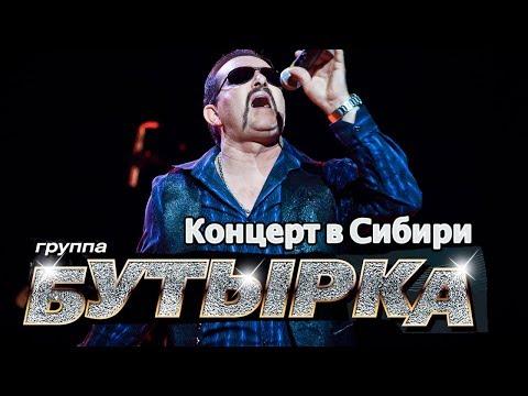 Бутырка - Живой концерт в Сибири (Иркутск)