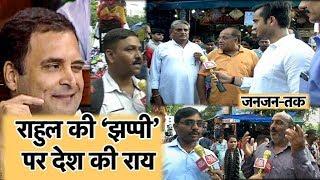 राहुल की 'झप्पी पॉलिटिक्स' पर क्या बोले हिंदुस्तान... देखिए जनजनतक