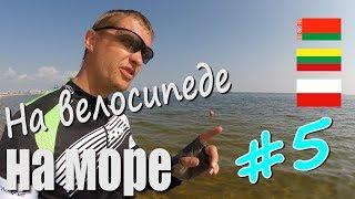 На велосипеде на море #5 (Беларусь-Литва-Польша)