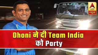 MS Dhoni Throws Party For Team India At His Ranchi Farm House   ABP News