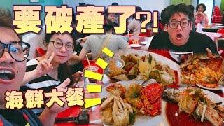 要破產了?!全海鮮大餐 沙巴Vlog #4